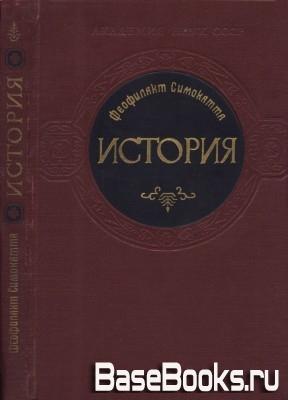 История от Феофилакт Симокатта
