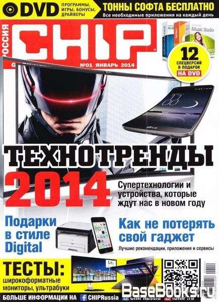 Chip №1  журнал о компьютерной технике
