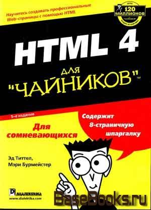 Самоучитель по html для чайников pdf