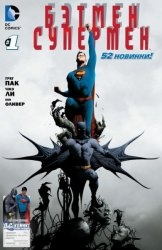 Бэтмен и Супермен с 1 по 3 выпуск!