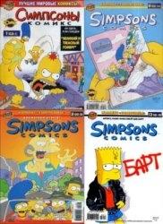 Симпсоны лучшая подборка комиксов