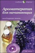 Ароматерапия для начинающих. Сила бодрящих запахов