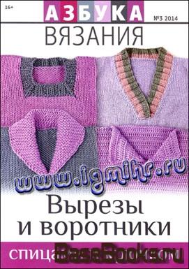 Азбука вязания №3 2014. Вырезы и воротники