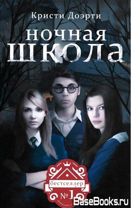 Ночная школа вся книга