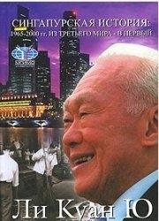 Сингапурская история. 1965-2000 гг. Из третьего мира - в первый