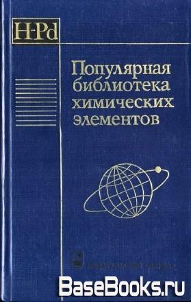 Популярная библиотека химических элементов