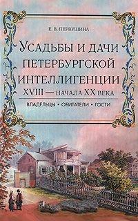 Усадьбы и дачи петербургской интеллигенции