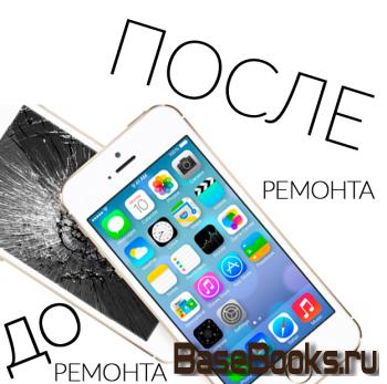 скачать книгу по ремонту айфонов