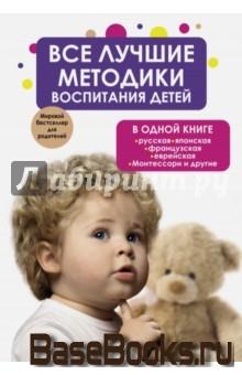 Все лучшие методики воспитания детей в одной книге