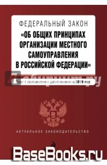 Об общих принципах организации местного самоуправления в Российской Федерации