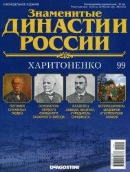 Знаменитые династии России