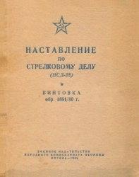 Наставление по стрелковому делу (НСД-38). Винтовка обр. 1891/30 г