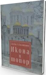 Икона и топор. Опыт истолкования истории русской культуры