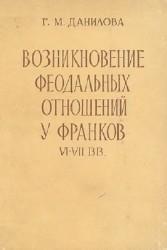 Возникновение феодальных отношений у франков VI-VII вв.