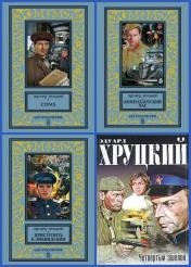 Эдуард Хруцкий - Четвертый эшелон. Цикл из 7 книг