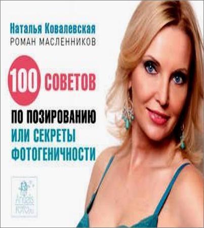 100 советов по позированию, или Секреты фотогеничности