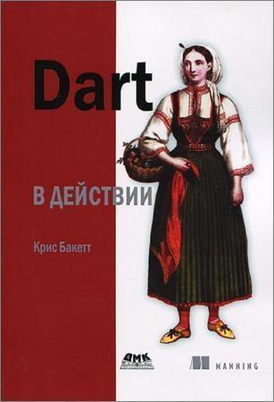 Dart в действии (+code)