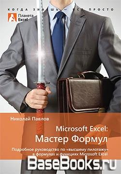 Microsoft Excel: Мастер Формул. Подробное руководство по высшему пилотажу в формулах и функциях