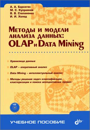Методы и модели анализа данных. OLAP и Data Mining