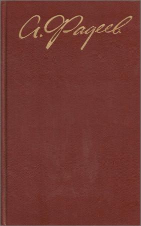 Фадеев А. - Собрание сочинений в 4 томах