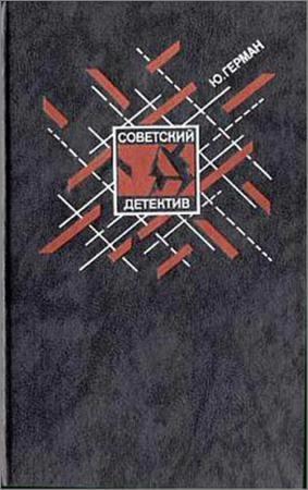 Советский детектив. Том 7