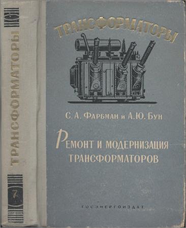 Ремонт и модернизация трансформаторов