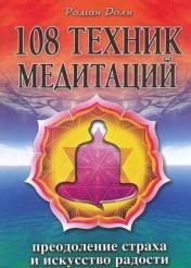 Роман Доля - 108 техник медитаций