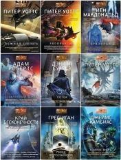 Серия - Звезды научной фантастики (14 книг)