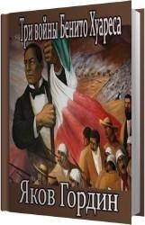 Три войны Бенито Хуареса (Аудиокнига)