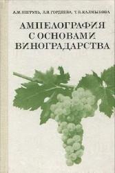Ампелография с основами виноградарства