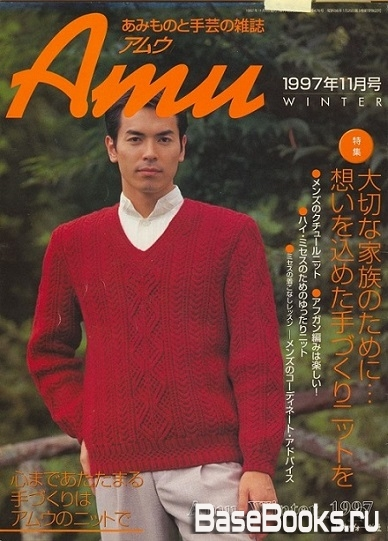 Amu №11 1997 Winter