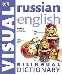 Russian-English Bilingual Visual Dictionary