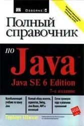 Полный справочник по Java. Java SE 6 Edition