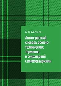 Англо-русский словарь военно-технических терминов и сокращений с комментариями. Части 1-2