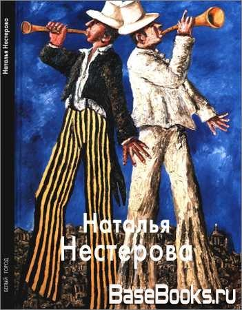 Наталья Нестерова