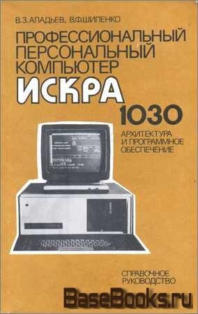Профессиональный персональный компьютер ИСКРА 1030