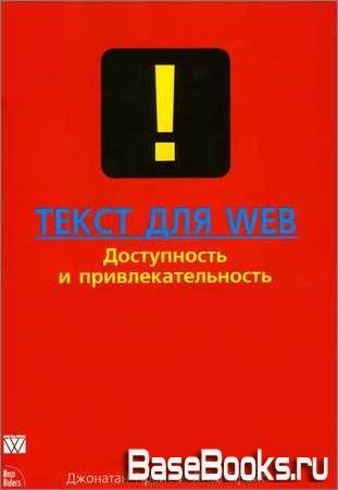 Текст для Web: доступность и привлекательность