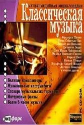 Классическая музыка. Мультимедийная энциклопедия