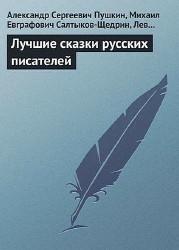 Лучшие сказки русских писателей (Аудиокнига)