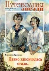 Давно закончилась осада (Аудиокнига) читает Крапивин Владислав