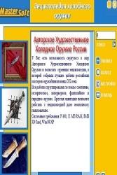 Энциклопедия холодного оружия. Авторское художественное холодное оружие России