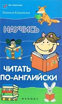 Научитесь читать по-английски