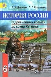 История России. С древнейших времён до конца XVI века. 6 класс
