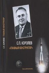 """С.П. Королев """"Главный конструктор"""""""