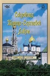 Сокровища Троице-Сергиевой Лавры