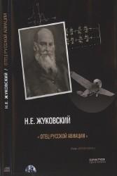 """Н.Е. Жуковский """"Отец русской авиации"""""""