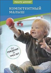 Компетентный малыш. Руководство для родителей с многочисленными примерами увлекательных подвижных игр