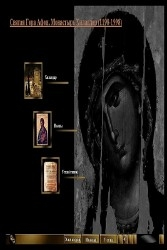 Святая Гора Афон. Монастырь Хиландар (1198-1998)
