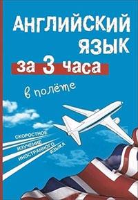 Английский язык за 3 часа в полёте