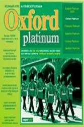 Oxford Platinum